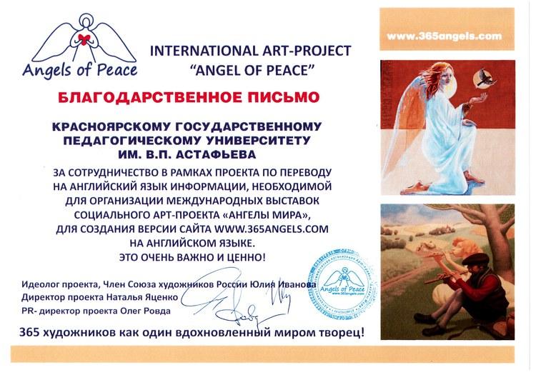 Благодарность Ангелы мира