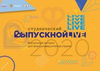 vypusknoy_2020
