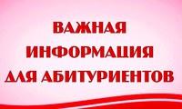 dlya_abiturientov-1024x615
