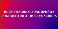 Информация приёмной комиссии КГПУ им. В.П. Астафьева о ходе приёма документов от поступающих на обучение по программам высшего образования