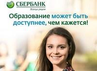 Obrazovatelnyj-kredit-Sberbank