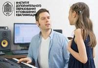«Педагог основного и среднего общего образования» по направлению «Образование и педагогика» с предметной специализацией «Музыкальное образование»