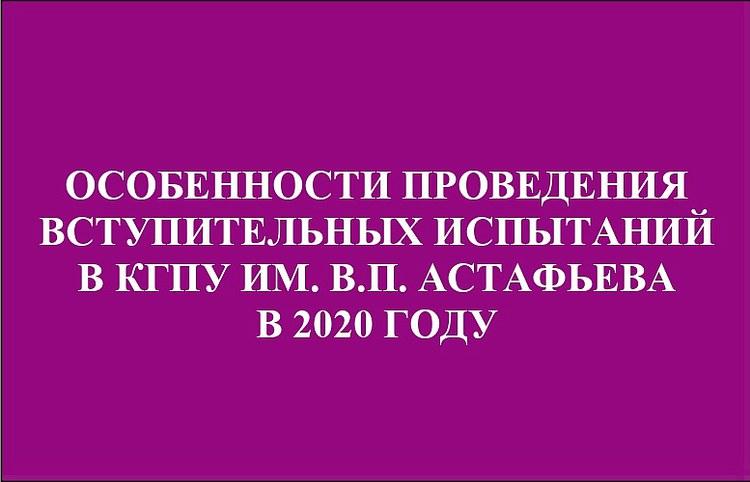 Особенности проведения вступительных испытаний в КГПУ им. В.П. Астафьева в 2020 году