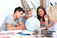 «Обучение географии в образовательных организациях»