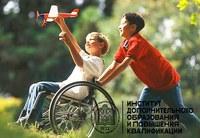 «Комплексное сопровождение семей, имеющих детей-инвалидов и детей с ограниченными возможностями здоровья»