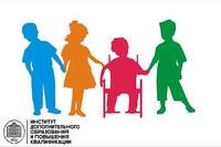 «Инклюзивное образование детей с ОВЗ в условиях реализации ФГОС»