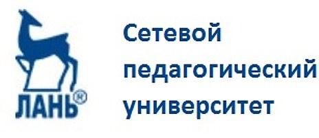 Размещение изданий ППС КГПУ им. В.П. Астафьева в «Сетевой электронной библиотеке педагогических вузов»