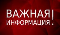Важная информация_http://www.fa.ru/fil/omsk/gallery/new1/attent.png