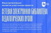 КГПУ им. В.П. Астафьева – участник «Сетевой электронной библиотеки педагогических вузов»