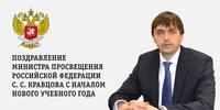 Поздравление министра просвещения Российской Федерации С.С. Кравцова с началом нового учебного года
