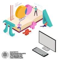 «Обучение математике и информатике в образовательных организациях»