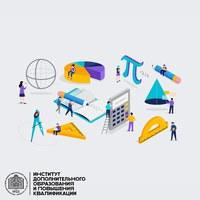 «Обучение математике в образовательных организациях»