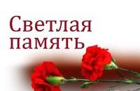 Ушла из жизни Валентина Степановна Забанова - ветеран КГПУ им. В.П. Астафьева