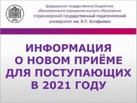 Вниманию поступающих на обучение по программам высшего образования в КГПУ им. В.П. Астафьева в 2021 году!