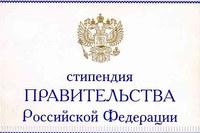 stipendiya_pravitelstva_image_middle_587_28_3490