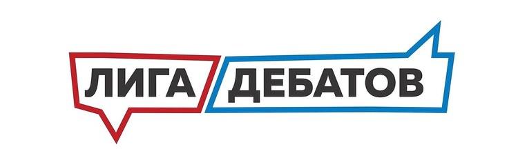 Положение о проекте Сибирская Лига дебатов