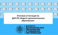 Итоговая аттестация по ДПП ПП «Педагог дополнительного образования»
