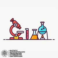 _«Обучение биологии и химии в образовательных организациях»