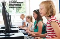 «Обучение информатике в образовательных организациях»
