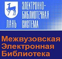 КГПУ им. В.П. Астафьева участник внешних электронных библиотек
