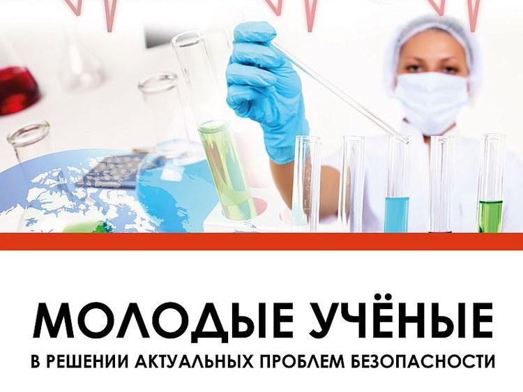 Конференция Сибирской ПСА ГПС МЧС России