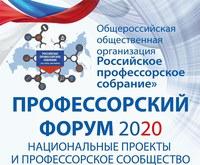 баннер-2020-форум-