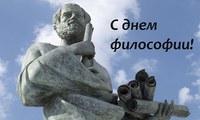 den_filosofii_1
