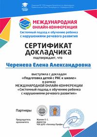 Сертификат_Черенева Елена Александровна