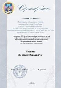Носков Д.Ю. Сертификат