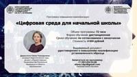tsifrovaya-sreda-dlya-nachalnoj-shkolyi_medium