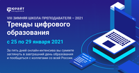 """Академия """"Юрайт"""" проводит VIII Зимнюю школу преподавателя — 2021"""