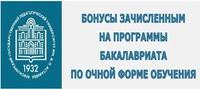 Бонусы зачисленным в число обучающихся бакалавриата очной формы обучения в КГПУ им. В.П. Астафьева в 2021 г.