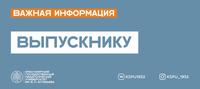 VAZhNAYa_VYPUSKNIKU