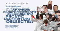 Forum_nauka
