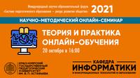 Sem20-10-2021